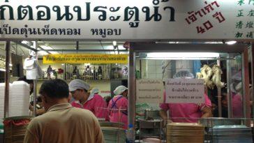 タイで1番の有名店ピンクのカオマンガイが東京進出!!