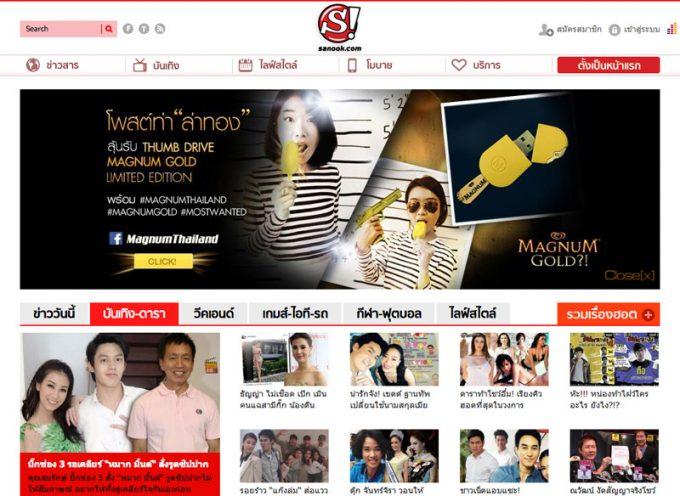 Sanook.com(サヌックドットコム)