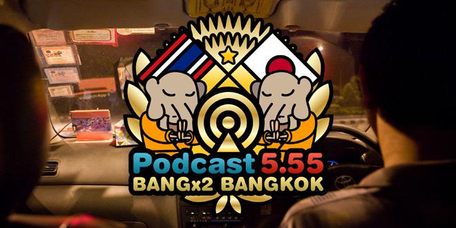 40回目-バンバンバンコク