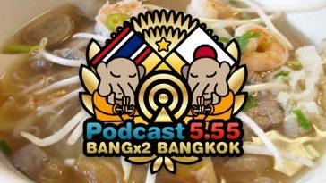 41回目-バンバンバンコク