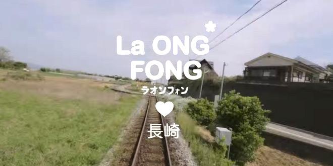 タイ人が長崎県で撮影したミュージック・ビデオ