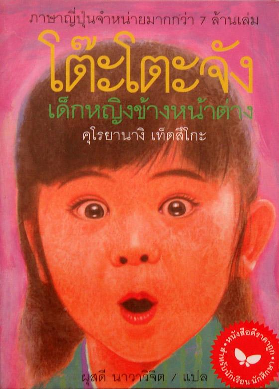 タイ語版「窓際のとっとちゃん」