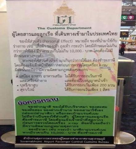 タイ語表記ということはタイ人のみ?