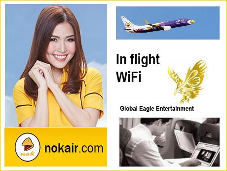 機内でWIFIサービスは非常に便利