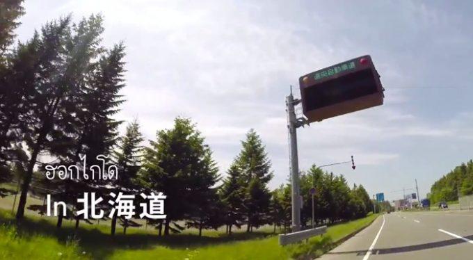 第一弾は北海道道南地方
