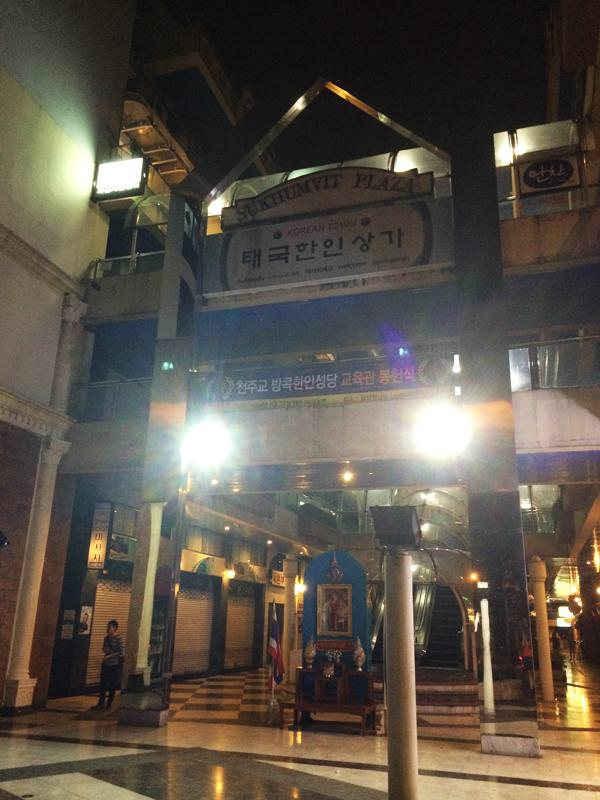 バンコクで有名なコリアンタウン