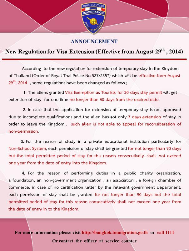 タイ出入国管理局の公式アナウンスページ
