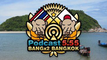 45回目-バンバンバンコク