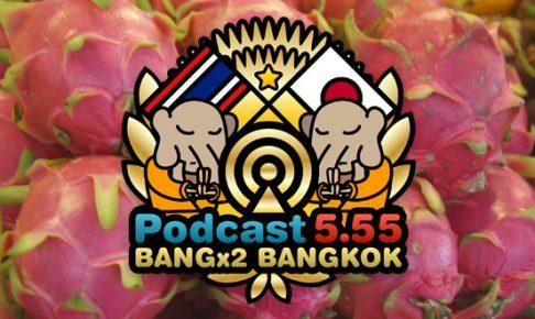 47回目-バンバンバンコク