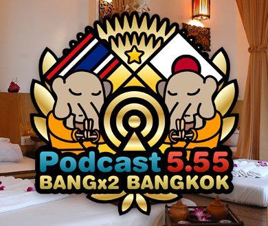 48回目-バンバンバンコク