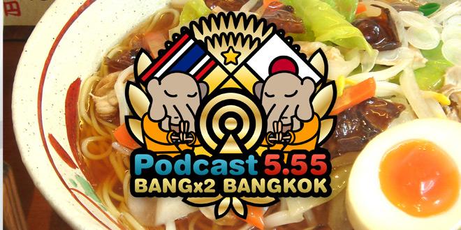 53回目-バンバンバンコク
