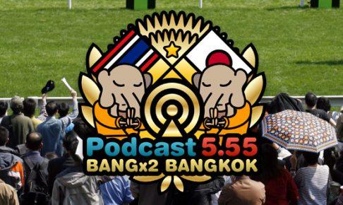 58回目-バンバンバンコク