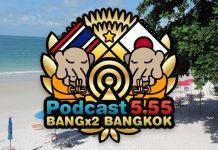 61回目-バンバンバンコク