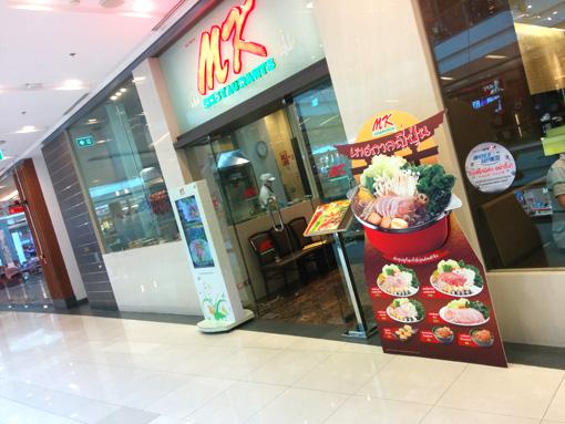 タイ人に人気のタイスキチェーン「MK レストラン」