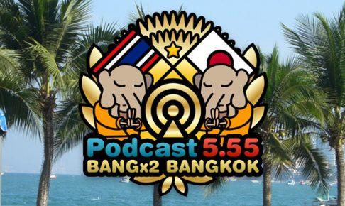 62回目-バンバンバンコク