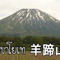北海道の富士山「蝦夷富士」