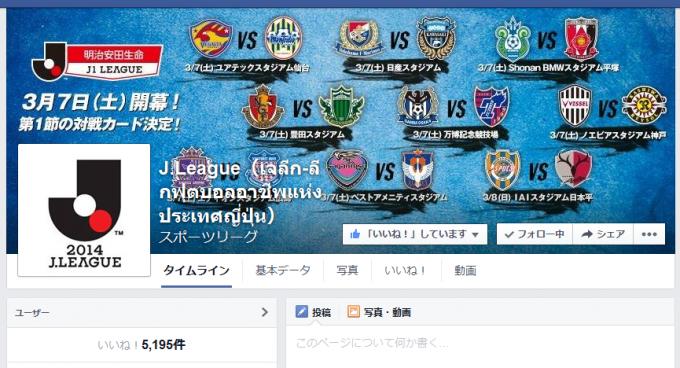 Jリーグ公式タイ語FBページ