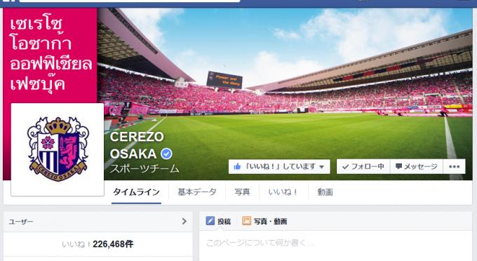 セレッソ大阪公式タイ語FBページ