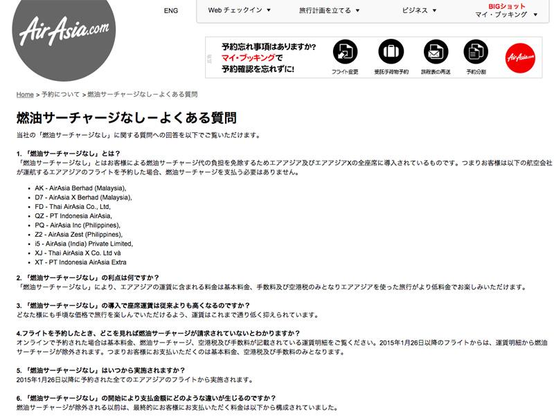 サーチャージなしに関する日本語ページ