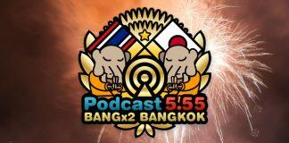 66回目-バンバンバンコク