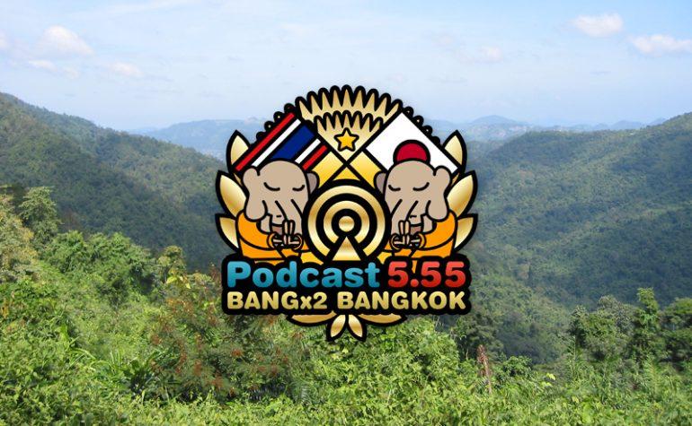 68回目-バンバンバンコク