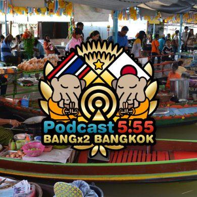 69回目-バンバンバンコク