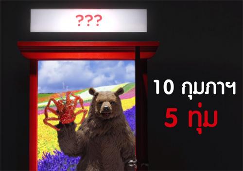 ラベンダーが刺さったタラバガニと熊