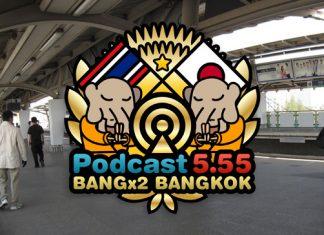 71回目-バンバンバンコク