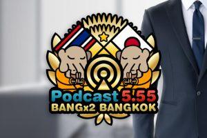 72回目-バンバンバンコク