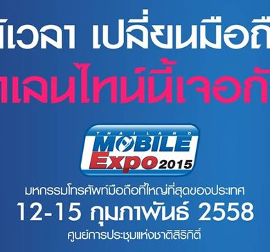 タイで開催されるモバイルエキスポ