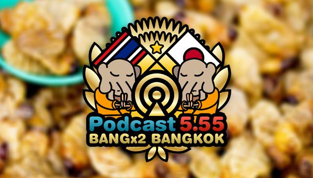 75回目-バンバンバンコク
