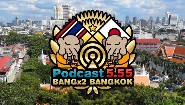 76回目-バンバンバンコク