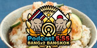 77回目-バンバンバンコク