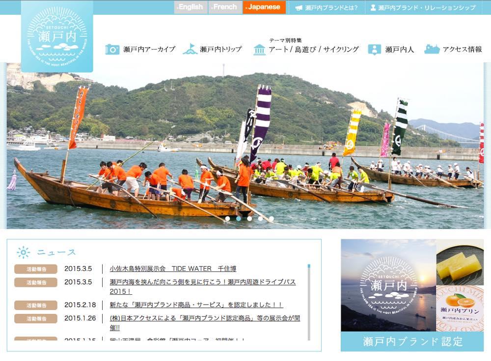 http://www.setouchiweb.jp/