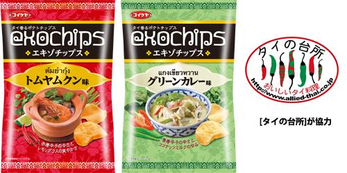 タイ好きも唸らせる「エキゾチップス」