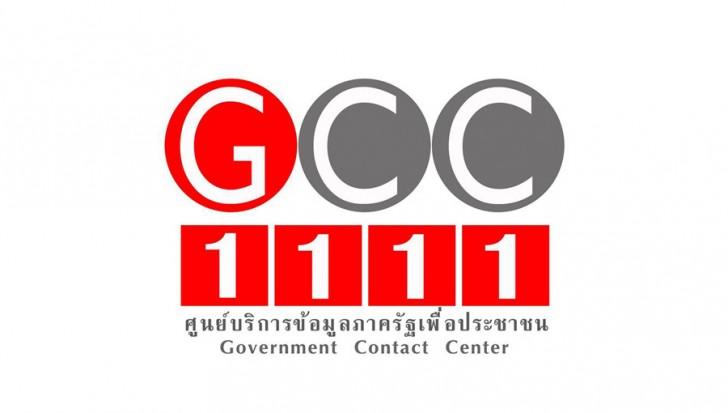 タイのヘルプライン1111