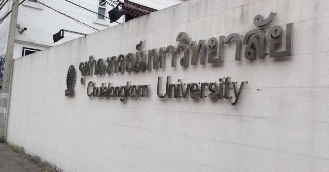 チュラロンコーン大学の正門