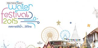 ウォーターフェイスティバル2015