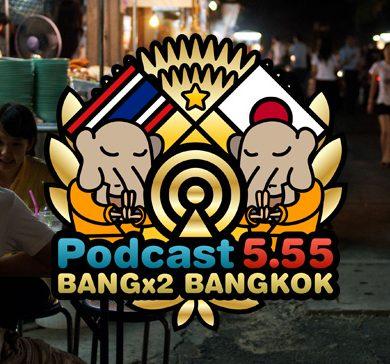 80回目-バンバンバンコク