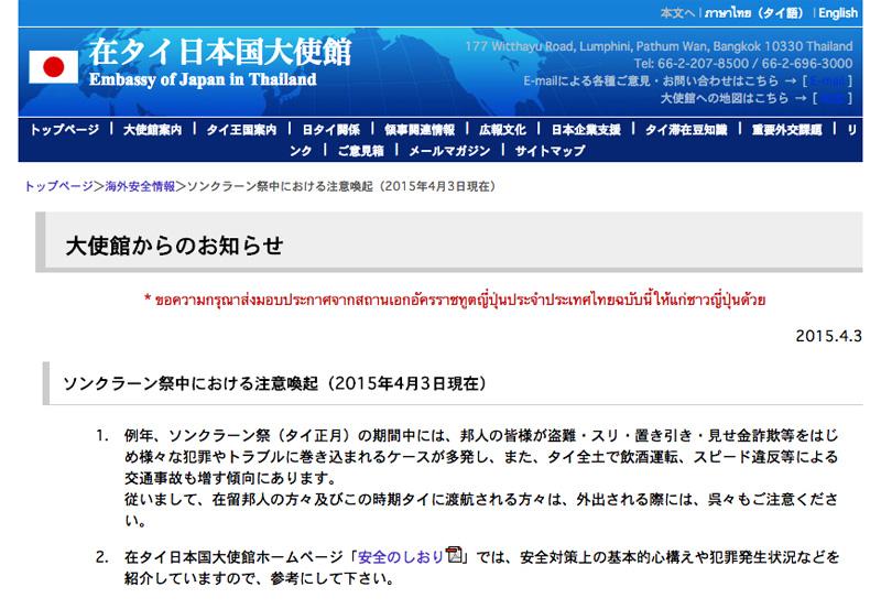 在タイ日本大使館の注意喚起