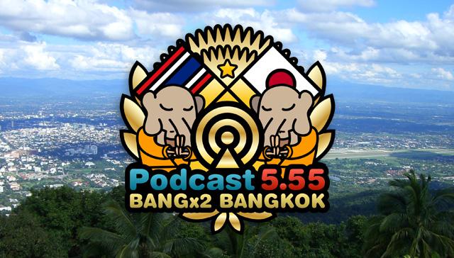 82回目-バンバンバンコク