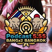 84回目-バンバンバンコク