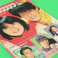 30年前のタイのタレント雑誌「TVレビュー」