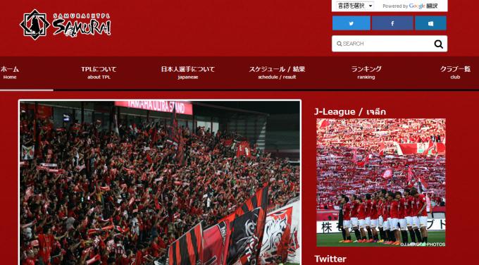 タイプレミアリーグの日本語情報サイト