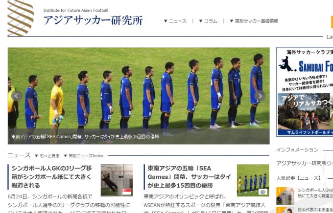 アジアのサッカー情報を広くカバー