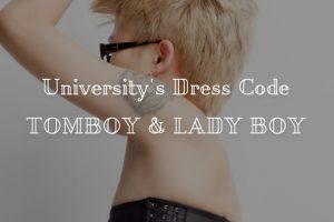 バンコク大学の新ドレスコード