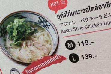 アジアン パクチーうどんって?