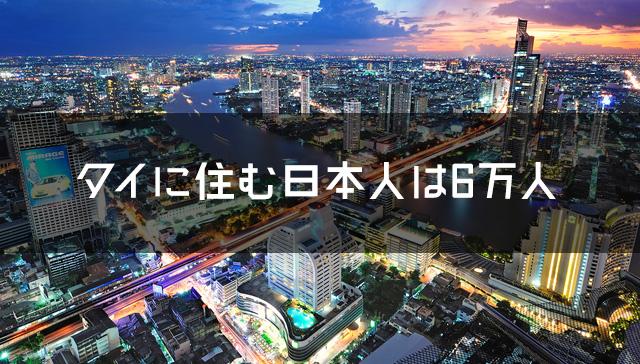 タイに住む日本人