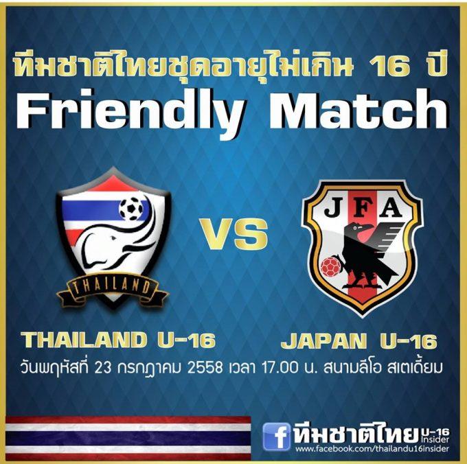 タイの同年代チームとの親善試合も組まれている