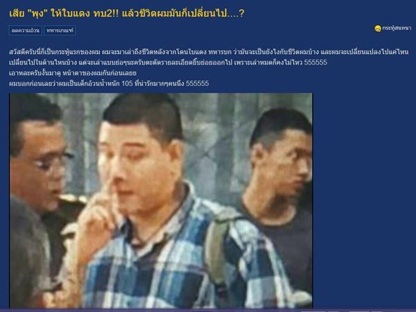 タイの掲示板サイトで話題